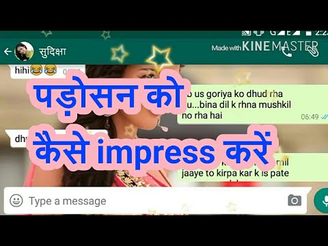 how to impress a girl | how to impress a girl | ladki kaise patayen from YouTube · Duration:  5 minutes 20 seconds