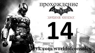 Скачать Batman Arkham Knight прохождение часть 14 идеальное преступление