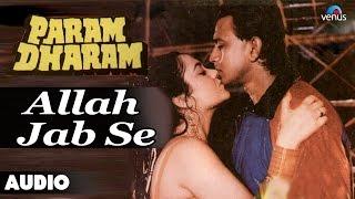 Param Dharam : Allah Jab Se Full Audio Song | Mithun Chakraborthy, Mandakini |