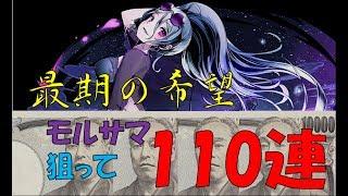 【ディバゲ】ラストチャンス!モルガンサマー狙ってレアスク110連【絶望】