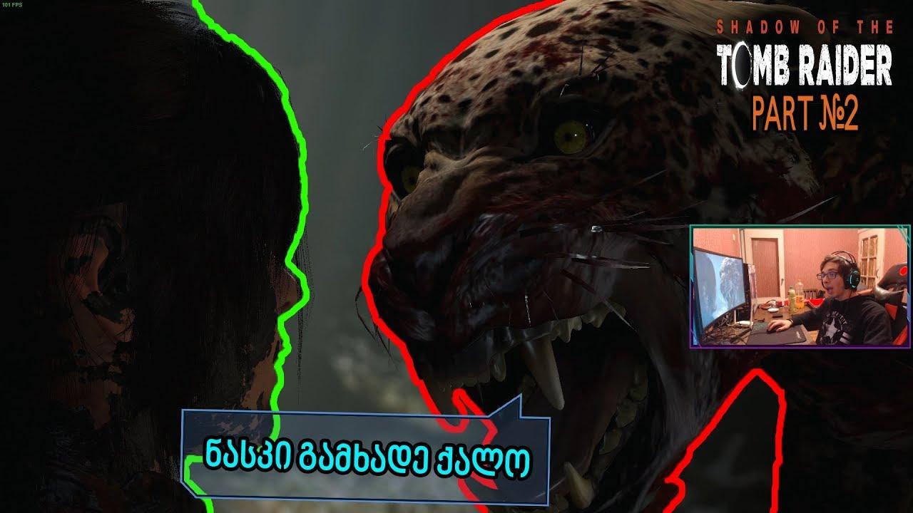 მაიმუნები, ზმანები და ბრძოლა იაგუართან | Part #2 – Shadow of The Tomb Raider