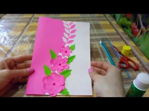 Оригинальная открытка к дню учителя своими руками