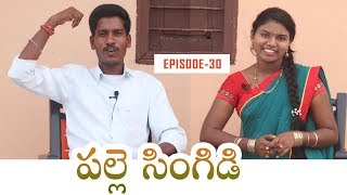 Telangana Folk Singer Karthik Exclusive Interview | Palle Singidi Episode 30 | Shirisha