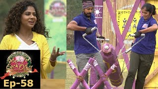 Made for Each Other  S2 EP- 58 Which couple is strong   Mazhavil Manorama