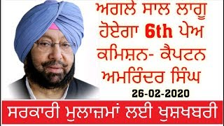 Punjab 6th Pay Commission Report|ਅਗਲੇ ਸਾਲ ਲਾਗੂ ਹੋਵੇਗਾ 6th ਪੈਅ ਕਮਿਸ਼ਨ|ਪੰਜਾਬ 6th ਪੈਅ ਕਮਿਸ਼ਨ ਤੇ ਵੱਡੀ ਖ਼ਬਰ