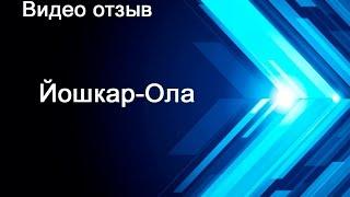 видео Размещение наружной рекламы в Йошкар-Оле