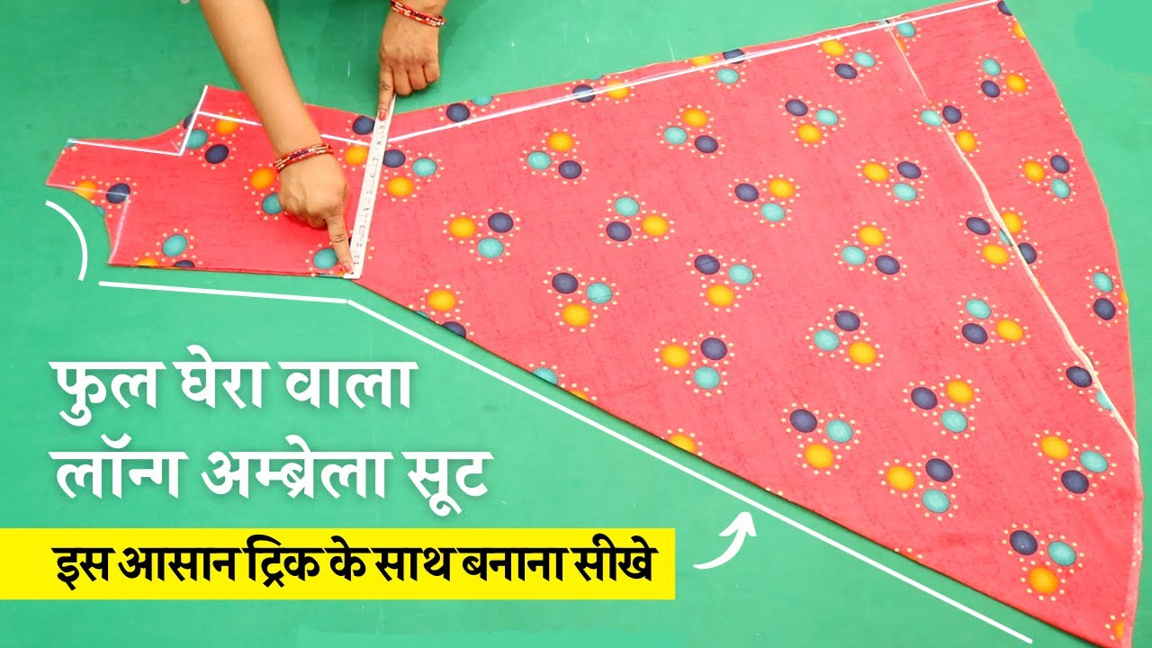 Umbrella Suit फुल घेर वाला  बनाना सीखे  (Step by Step )   Boat Neck Umbrella Cut Kurti/Gown Cutting