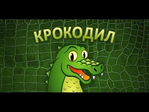 ВК Игра Крокодил рисуй и угадывай #1
