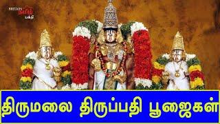 திருமலை திருப்பதி பூஜைகள் | Thirumalai | Thirupathi | Britain Tamil Bhakthi