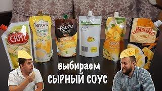 Выбираем сырный соус