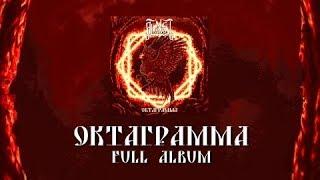 Alkonost - Oktagramma [2018] (Full album)