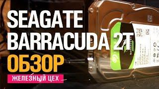 SEAGATE BARRACUDA 2TB ST2000DM008 // ОБЗОР ЖЕСТКОГО ДИСКА
