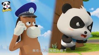 有小偷!小偷在偷東西,怎麼辦?快幫忙奇奇一起抓小偷!兒童學漢字+更多合集 | 兒童卡通動畫 | 幼兒音樂歌曲 | 兒歌 | 童謠 | 動畫片 | 卡通片 | 寶寶巴士 | 奇奇 | 妙妙