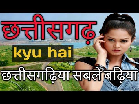 छत्तीसगढ़ एक नजर में -Fact information about chhattisgarh in hindi