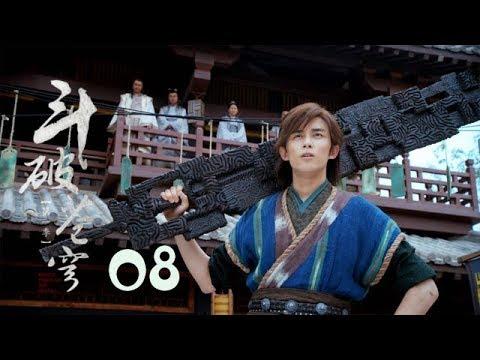 鬥破蒼穹 08 | Battle Through the Heaven 08【DVD版】(吳磊、林允、李沁、陳楚河等主演)