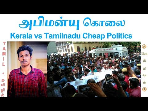 SFI Activist Killed In Kerala What about Tamilnadu? | Tamil | நாளை தமிழகத்திலும் | Vicky | Pokkisham