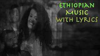 Dawit Alemayehu - Ha Lemene ሀ ለምኔ (Amharic With Lyrics)