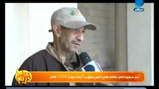 صباح دريمعم سعيد عامل نظافة بشارع المعز ينطق 3 لغات وقرأ 12000 كتاب