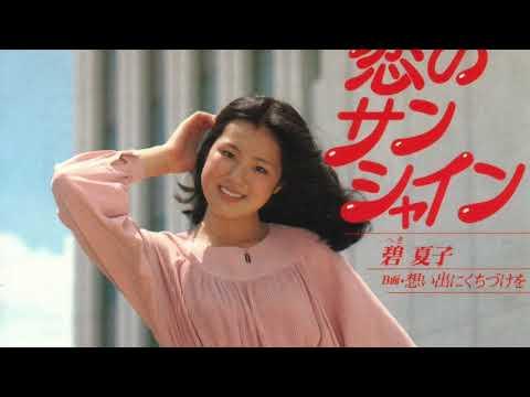 恋のサンシャイン 碧夏子