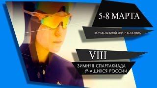 VIII Зимняя Спартакиада учащихся России по конькобежному спорту (финал) 2 день