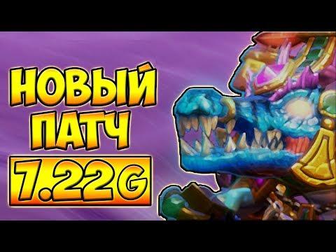 видео: НОВЫЙ ПАТЧ 7.22g! КРОКОДИЛ СЛАРК ДОТА 2 █ slark 7.22 dota 2