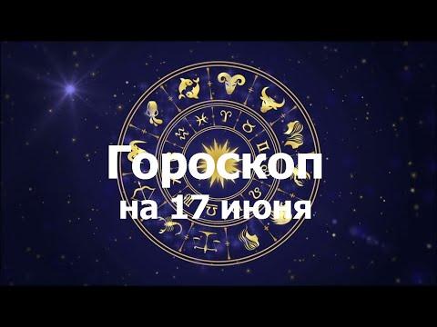 Гороскоп на 17 июня, для всех знаков зодиака