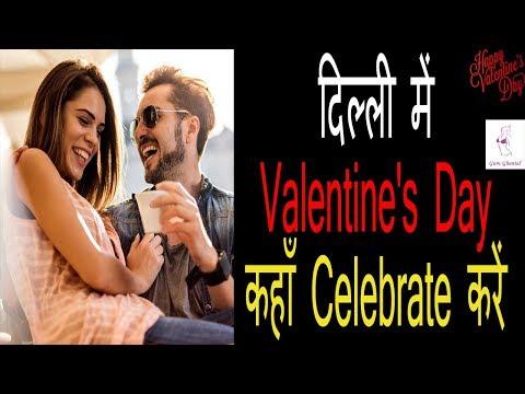 Top10 Places to Celebrate Valentines Day In Delhi NCR   Valentine's Day 14th feb कहा और कैसे मनाये   Mp3