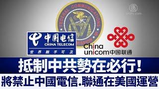 數據去哪了?美或撤銷中國電信運營許可|新唐人亞太電視|20200415