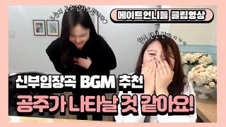 (예식BGM)신부입장곡 신부입장 BGM 추처언! [메이…