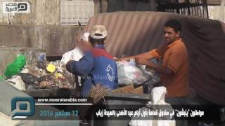 بالفيديو| في عيد الأضحى.. مواطنون ينبشون صناديق القمامة بالسيدة زينب
