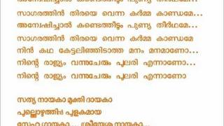 Sathya naayaka mukthi dhayaka,,,K J Yesudas