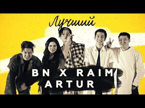 BN x Raim