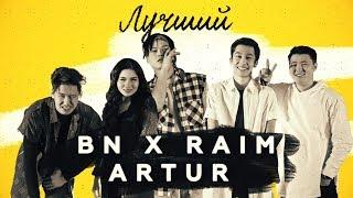 BN x Raim & Artur - Лучший...