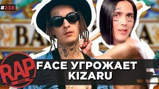 KIZARU VS FACE И PHARAOH | ПОПЕРЕЧНЫЙ VS ПАНИН | ATL | ХЛЕБ #RapNews 238
