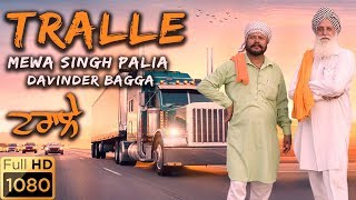 Tralle (ਟਰਾਲੇ)   Mewa Singh Palia   Davinder Bagga   Harpal Singh Shamla   Sukhpal Darshan   Truck D
