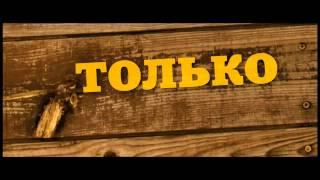 Соловей Разбойник — Фильм с Охлобыстиным HD   YouTube