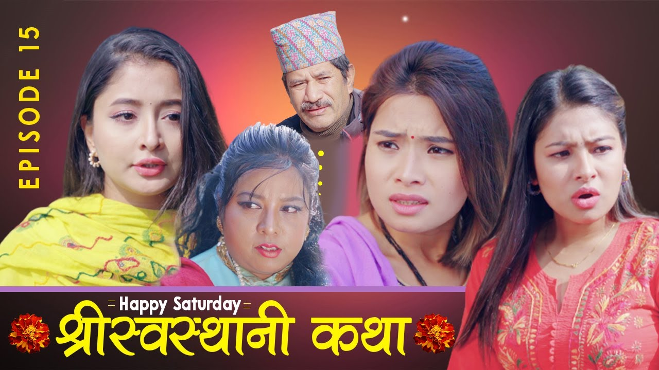 श्रीश्वस्ठानी कथा    Happy Saturday    Ep 15    Jan 2021    Nepali Comedy Video    Colleges Nepal