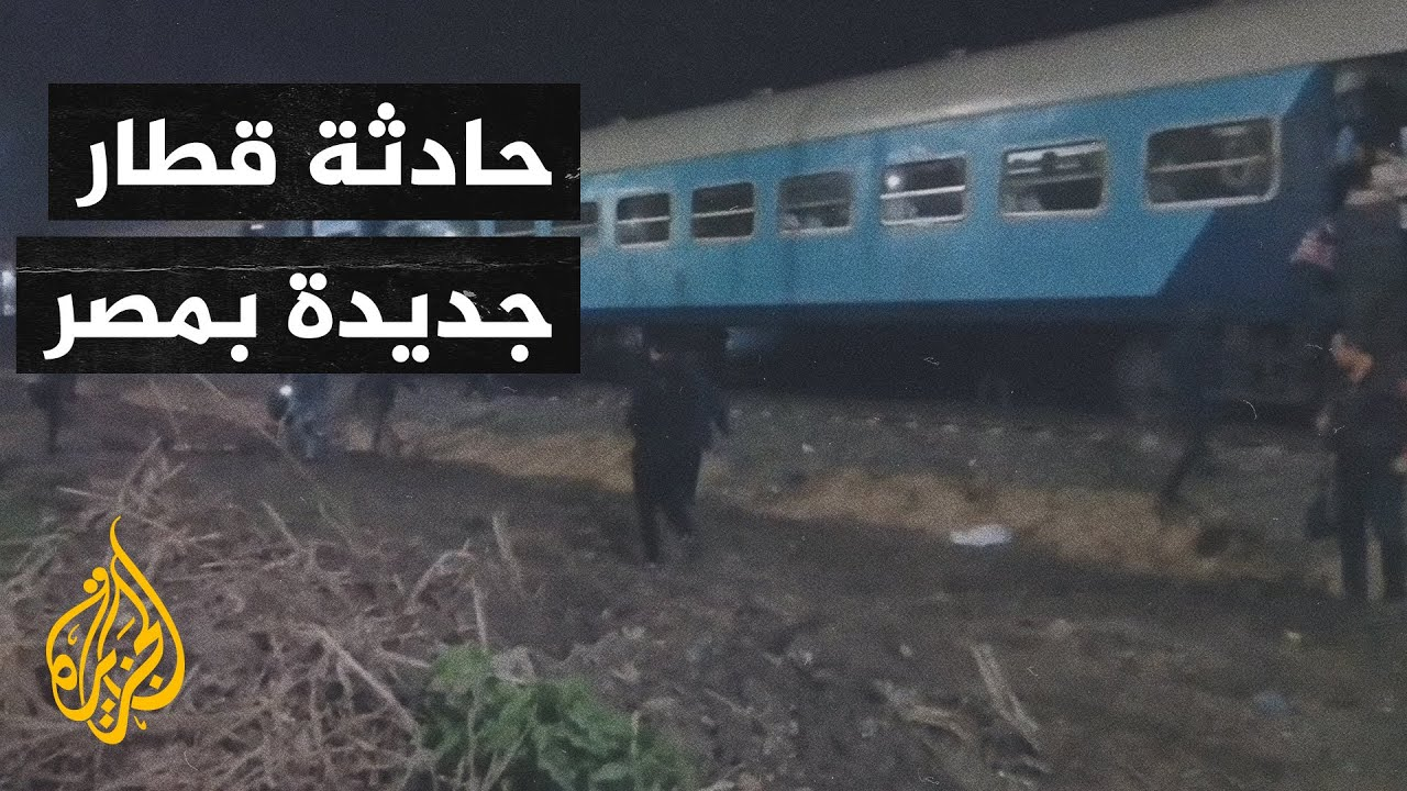 مصر.. خروج 5 عربات قطار عن القضبان في منيا القمح بمحافظة الشرقية  - نشر قبل 7 ساعة
