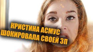 Кристина Асмус рассказала сколько получают актёры в России.