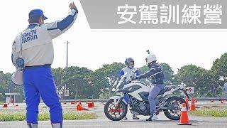 Honda Taiwan   2015 二輪安駕訓練營