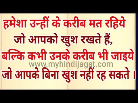 Suvichar स व च र Hindi Suvichar Quotes Motivational