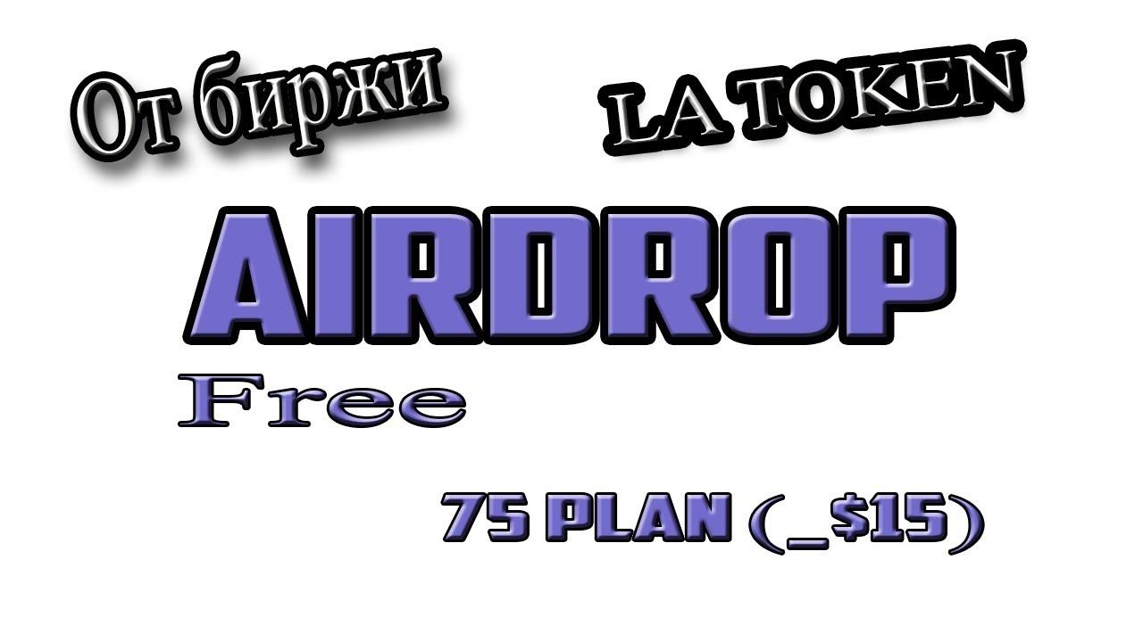 AirDrop от Биржи LaToken! 75 PLAN  $15  ОТ PlannerScape #AIRDROP  #ICO #КРИПТОВАЛЮТА #CRYPTOCURRENCY