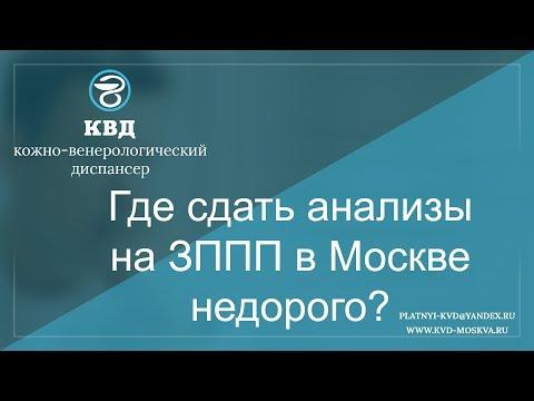 Где сдать анализы на ЗППП в Москве недорого?