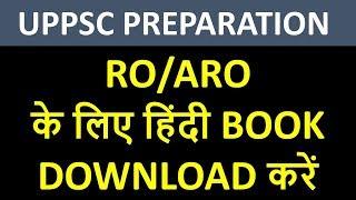 roaro के लिए हिंदी book download करें
