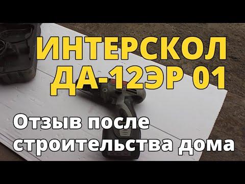 Аккумуляторный шуруповерт Интерскол ДА-12ЭР 01. Обзор и отзыв после строительства каркасного дома.