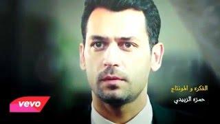 نور الزين + محمد جمال   منو انت New 2016   YouTube