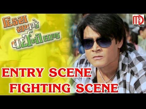 Govind Thakor Entry Scene & Fighting Scene | Dikra Rakhje Vardini Laj Movie Scene