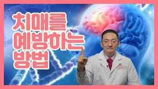 제22강:치매를 예방하는 방법: 치매 유전자 APOE4 무섭지 않다!
