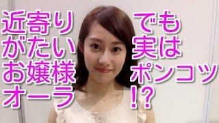乃木坂のキャプテン・桜井玲香はお嬢様で近寄りがたい!?でもポンコツ...