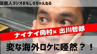 芸能人ラジオ おもしろチャンネル ナインティナイン岡村隆史×出川哲郎、...